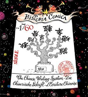 Historia Comica Folge 60: Chinesische Schrift